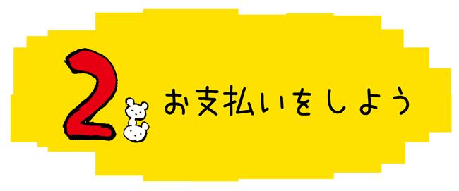 midashi 002kai