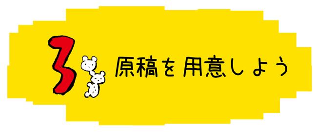midashi 003kai