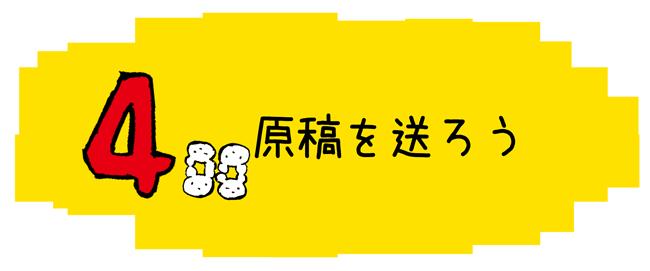 midashi 004kai