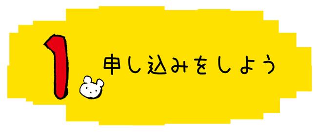 midashi 001 001kai