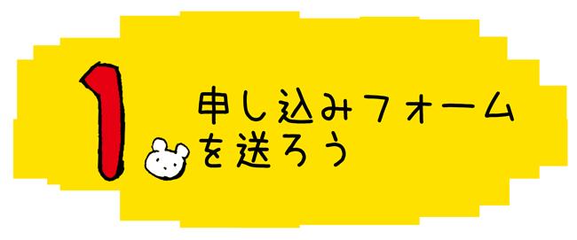 midashi 001kai