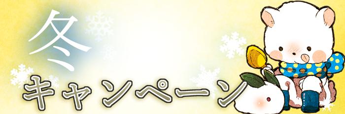 winter bn2