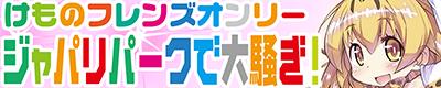 kemono banner01