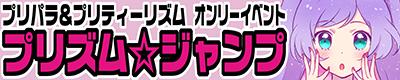 rizumu banner02