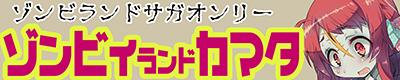 zombi banner01